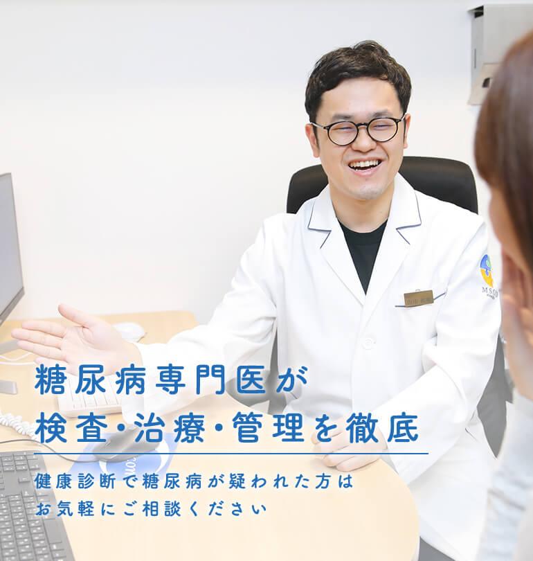 糖尿病専門医が検査・治療・管理を徹底